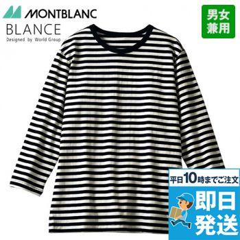 BW2506 MONTBLANC カットソー/8分袖(男女兼用)