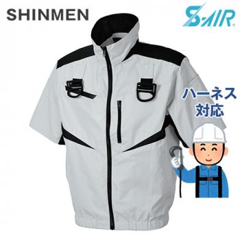05951 シンメン S-AIR フルハーネスショートジャケット