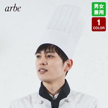 No5978 チトセ(アルベ) コック帽