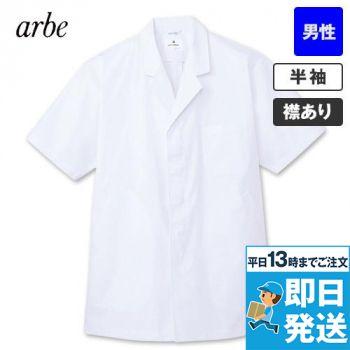 AB-6407 チトセ(アルベ) 半袖/調理白衣(男性用) 襟付き