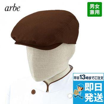 AS-7806 チトセ(アルベ) ハンチング帽