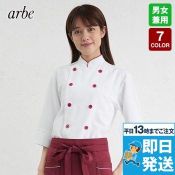 AS-7804 チトセ(アルベ) 七分袖/コックシャツ(男女兼用)