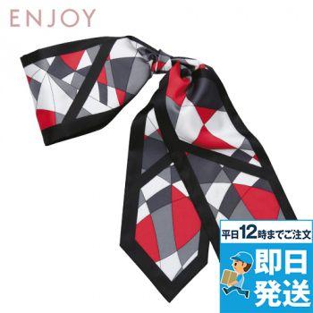 EAZ537 enjoy ボリューム感たっぷりの華やかなロングスカーフ