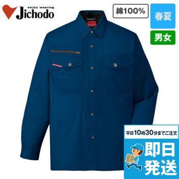 84204 自重堂 ストレッチ 長袖シャツ(綿100%)