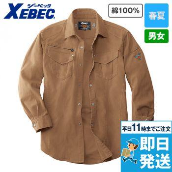 ジーベック 2153 現場服 長袖シャツ(綿100%)