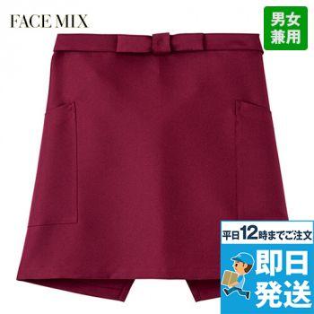 FK7157 FACEMIX ショートエプロン(男女兼用)