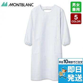 74-401 403 405 407 409 MONTBLANC 予防衣 長袖(男女兼用)TT