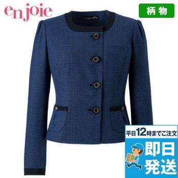 en joie(アンジョア) 81730 知的エレガンスで高級感のあるブルーツイード素材ジャケット