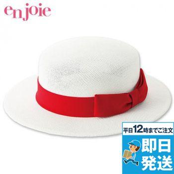 en joie(アンジョア) OP603 アクセントになる赤リボンがかわいい帽子 メッシュタイプ 93-OP603
