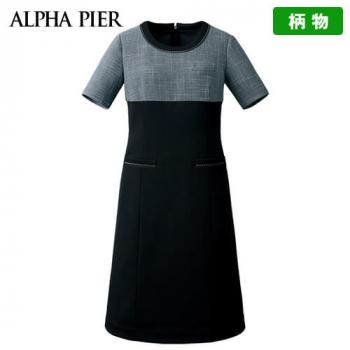 AR6689 アルファピア ワンピース(女性用)(高通気) 40-AR6689
