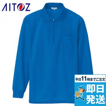 AZ10580 アイトス 長袖ジップポロシャツ