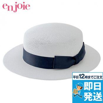 en joie(アンジョア) OP604 帽子