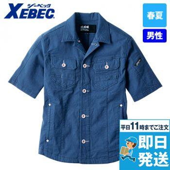 ジーベック 2251 現場服半袖ブルゾン(男性用)