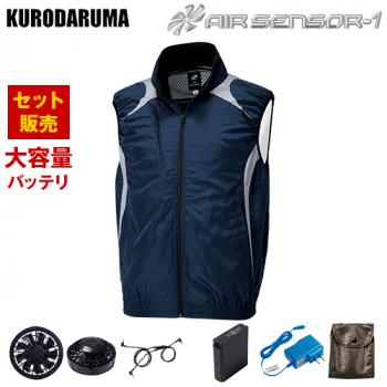 26865SET-K クロダルマ エアー