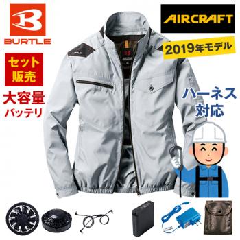 AC1121SET-K バートル エアークラフト ハーネス対応 長袖ブルゾン(男女兼用) ポリ100%