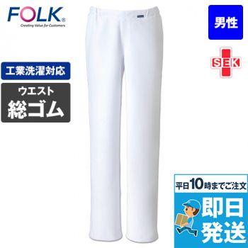 5015EW FOLK(フォーク) メンズパンツ 股下フリー