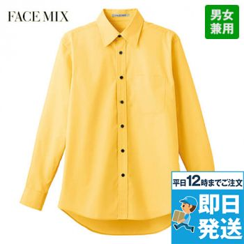 FB4526U FACEMIX 長袖/ブロードレギュラーカラーシャツ(男女兼用)