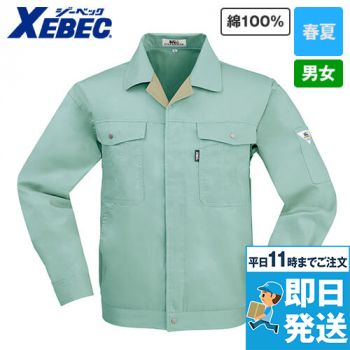 ジーベック 5540 [春夏用]綿100%長袖ブルゾン