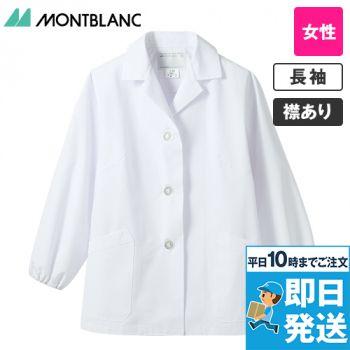 1-001 MONTBLANC 襟あり白衣/長袖(女性用・ゴム入り)