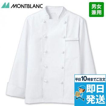 6-971 973 MONTBLANC コックコート/長袖(男女兼用)
