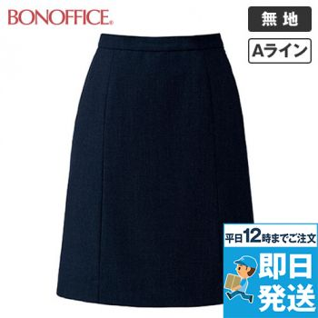 AS2295 BONMAX/ソロテックスM Aラインスカート 無地