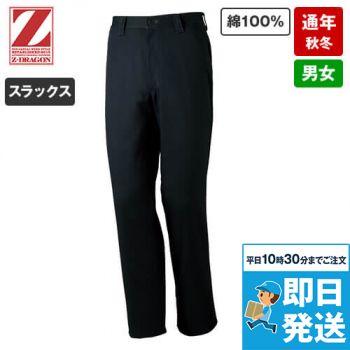 自重堂Z-DRAGON 71201 綿100%ノータックパンツ