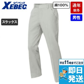 ジーベック 2022 綿100%ノータックスラックス(男性用)
