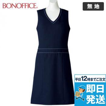 BONMAX AO5800 [春夏用]軽量!ソロテックスクレアータ ジャンパースカート 無地 36-AO5800