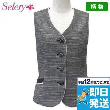 S-04210 04212 SELERY(セロリー) ベスト