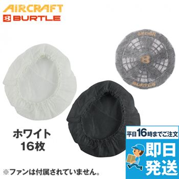 バートル AC200 エアークラフト[空調服]専用ファンフィルター30枚入り[返品NG]