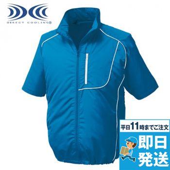 KU91720 空調服 半袖ブルゾン ポリ100%