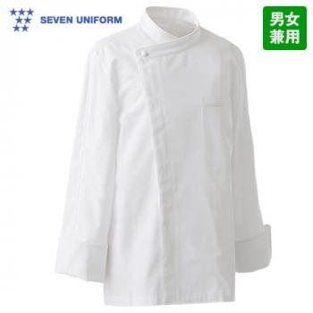 BA1044-0 セブンユニフォーム 長袖ドレスコックコート(男女兼用) スタンドカラー