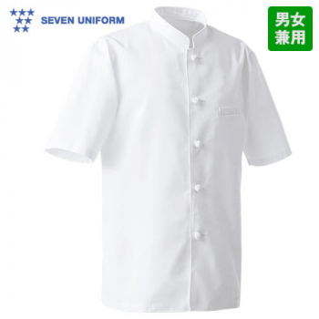 AA418-0 セブンユニフォーム 半袖/T/Cコックコートシングル(男女兼用)