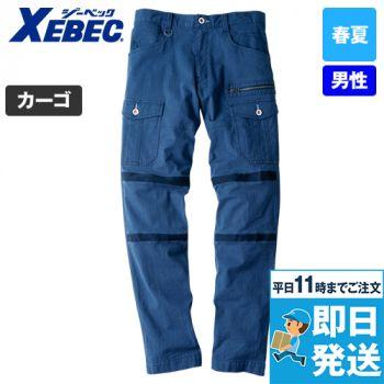 ジーベック 2256 [春夏用]現場服カーゴパンツ(男性用)