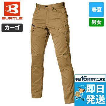 1712 バートル [春夏用]T/Cライトチノカーゴパンツ(男女兼用)