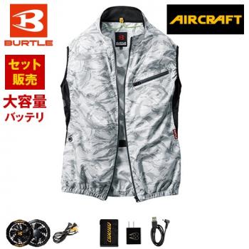 AC1024SET バートル エアークラ