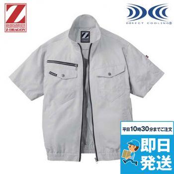 自重堂 74090 [春夏用]Z-DRAGON 空調服 半袖ブルゾン ポリ100%