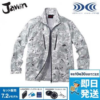 自重堂JAWIN 54050SET [春