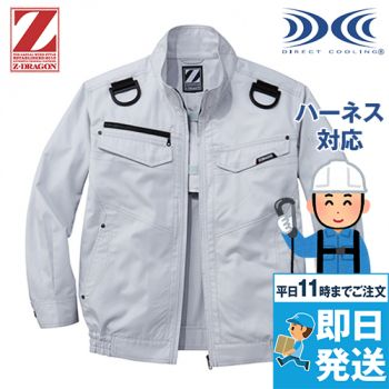 74120 自重堂Z-DRAGON 空調服 フルハーネス対応 長袖ブルゾン