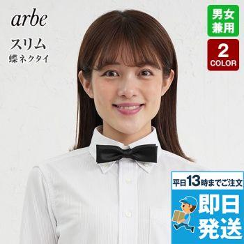 AS-04 チトセ(アルベ) 蝶ネクタイ
