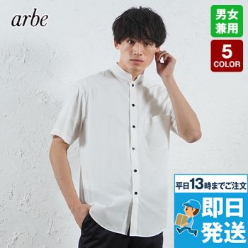 EP-6840 チトセ(アルベ) ブロードシャツ/半袖(男女兼用)スタンドカラー