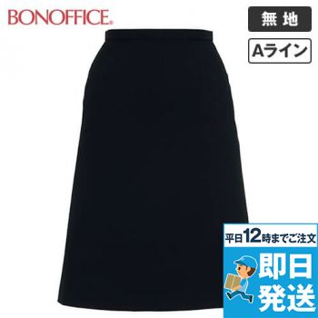BONMAX AS2258 [通年]トリクシオンヘリンボーン  Aラインスカート 無地 2WAYストレッチ 36-AS2258