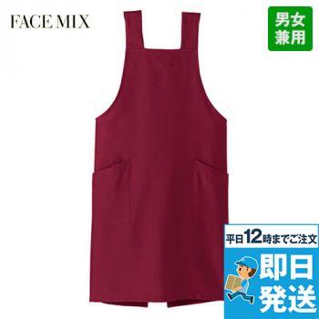 FK7128 FACEMIX 胸当てエプロンH型(男女兼用)