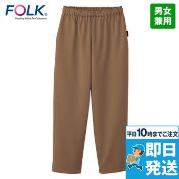 6004SK FOLK(フォーク)検診衣パンツ