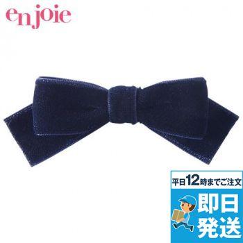 en joie(アンジョア) OP122 ブローチ 93-OP122