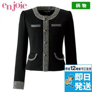en joie(アンジョア) 81690 ツイードの配色が上品で清潔感のあるニットジャケット 無地 93-81690