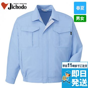 自重堂 84300 [春夏用]エコ低発塵製品制電長袖ブルゾン(JIS T8118適合)