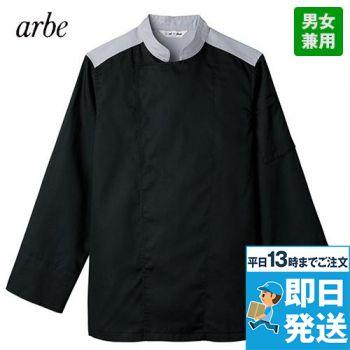 AS-8102 チトセ(アルベ) 長袖/コックコート(男女兼用)