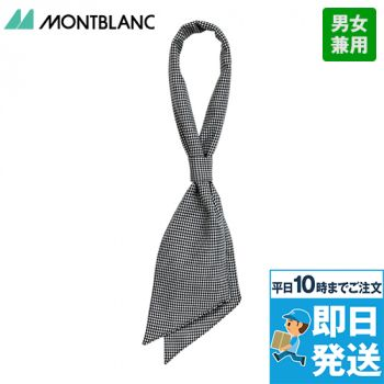 9-671 MONTBLANC ループ付スカーフ(男女兼用)