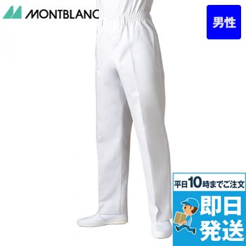 7-653 MONTBLANC トレパン(男性用)TW
